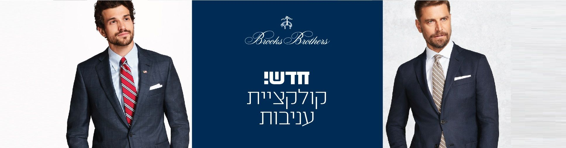 עניבות לגבר brooks brothers